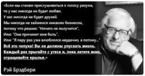 Рэй Бедбери